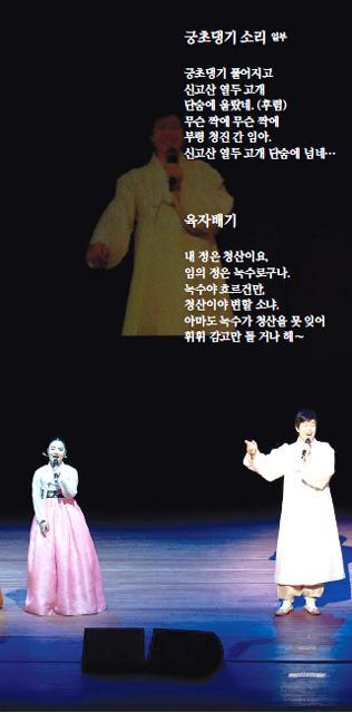동부민요 박수관 명창의 공연 모습. (사)국방국악문화진흥회 제공
