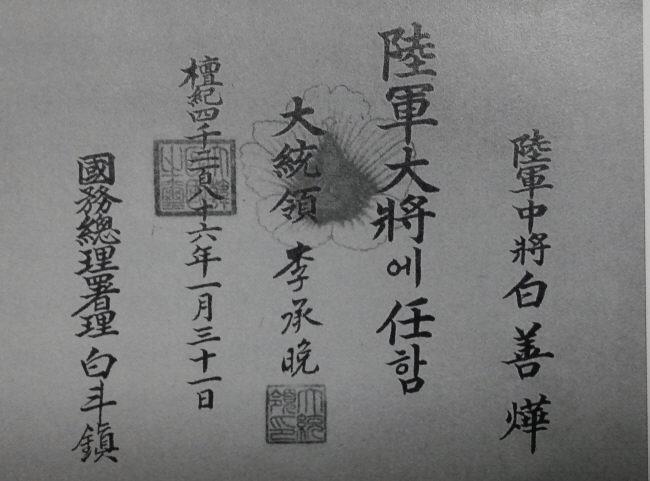 1953년 이승만 대통령이 수여한 백선엽 장군의 대장 임명장. '내가 물러서면 나를 쏴라'에서 발췌.