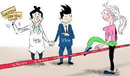 허위 진단서·진료비 과장 땐 보험사기 해당