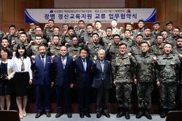 육군52사단-윤봉길기념사업회 MOU