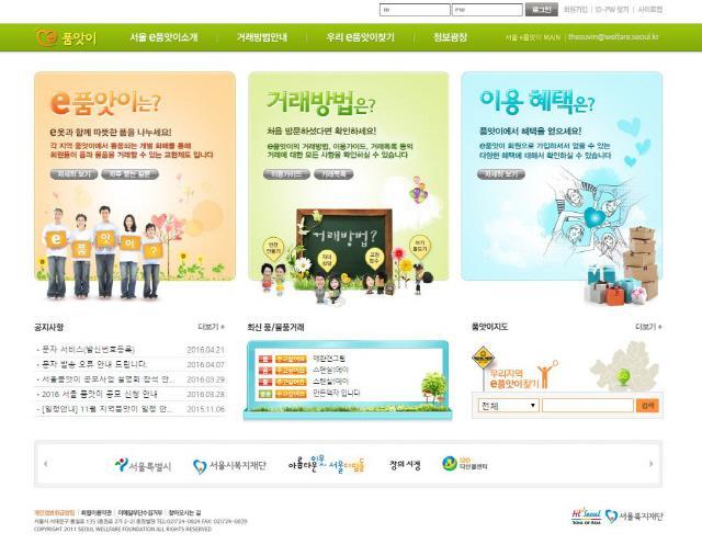 '서울시 e-품앗이' 홈페이지.