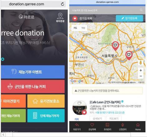 '꺄르르 재능기부 앱'.