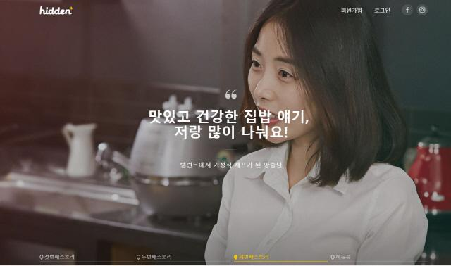 SK텔레콤 '히든' 홈페이지.
