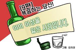 만화로 보는 건전한 음주문화