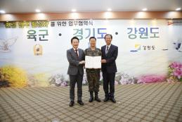 [육군] 경기·강원도와 환경보호 '공동 보조'