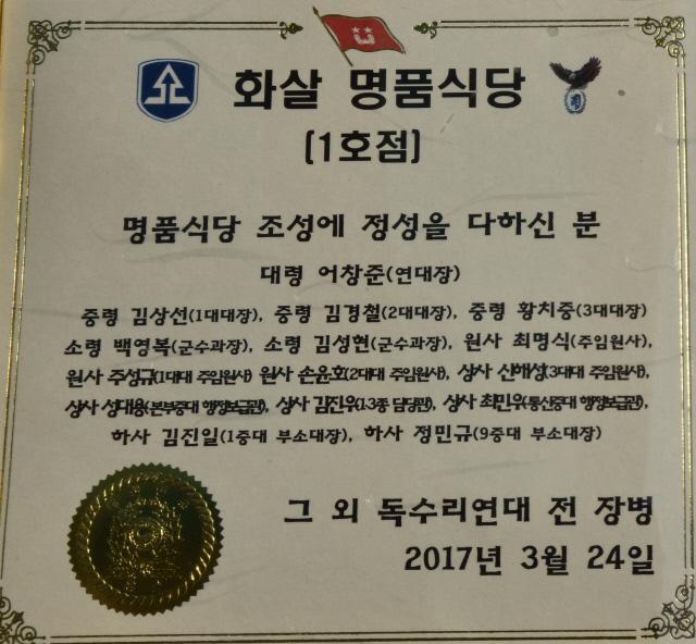육군52사단은 '복합문화예술공간'으로 탈바꿈한 독수리연대 '다오식당'을 화살 명품식당 1호점으로 지정했다.