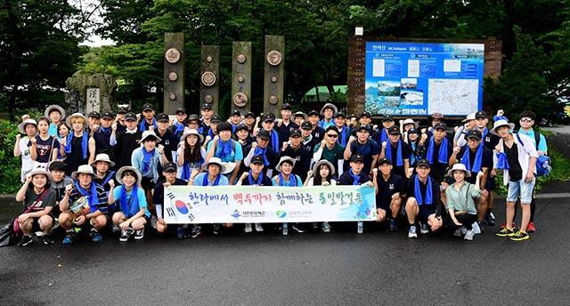 해군 제주기지전대에서 지난 22일부터 2박3일간 열린 '남북한 출신 대학생과 해군장병이 함께하는 안보캠프' 중 참가자들이 한라산을  등반하기에 앞서 통일과 안보를 다짐하며 파이팅하고 있다.  부대제공