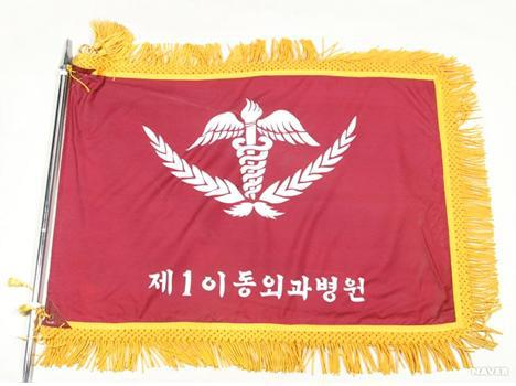 제1이동외과병원 깃발. 전쟁기념관 소장