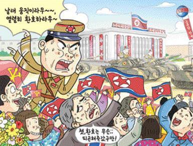 '노동당 창건'을 통해 본 북한의 실상