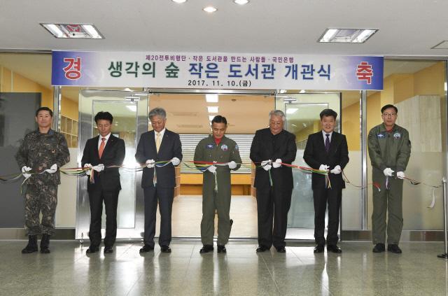 공군20전투비행단 생각의 숲 작은 도서관 개관식에서 조덕구(준장·가운데) 단장과 주요 참석자들이 테이프를 자르고 있다.  사진 제공=김종윤 하사