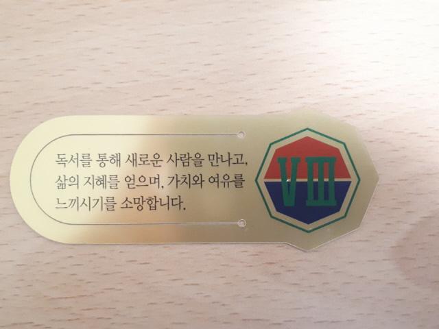 책갈피 모양으로 만들어진 황인권 8군단장의 명함.