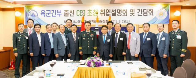 김문곤(소장·앞줄 왼쪽 여섯째) 육군인사사령관이 육군3사관학교 출신 CEO들과 '장병 일자리 창출' 관련 간담회를 한 후 기념사진을 찍고 있다.  육군 제공