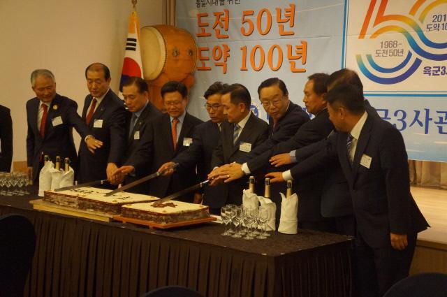육군3사관학교총동문회, 개교 50주년 기념
