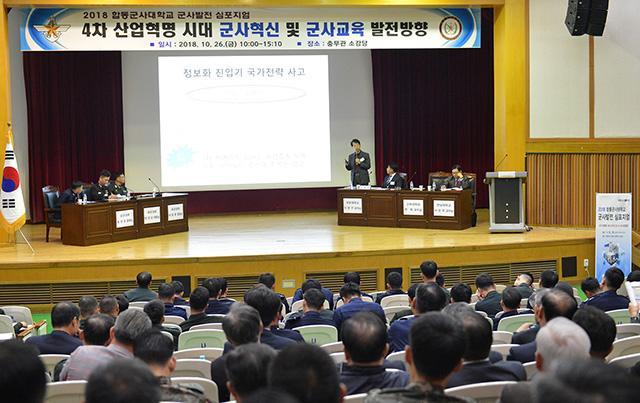합동대, 4차 산업혁명 주제로 심포지엄 개최