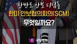 [카드뉴스] SCM, 한미동맹의 상징이자 대체 불가능한 동맹협의체