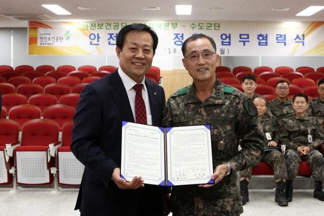 민·군 손잡고 '안전문화' 확산