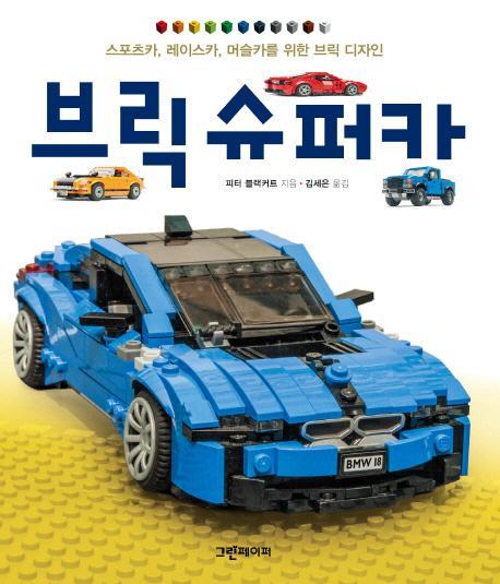 꿈의 자동차, 이렇게라도 가져볼 수 있다면!