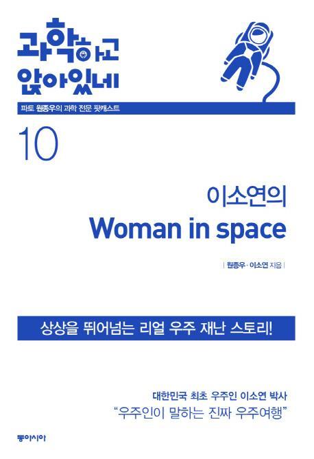 한국 최초 우주인의 '이제는 말할 수 있다'