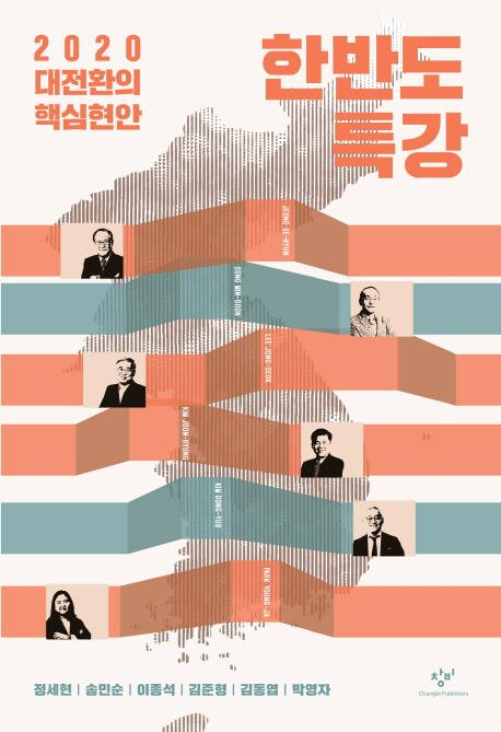 남북관계 최고 전문가들이 말하는 한반도 변화의 흐름과 미래 전망