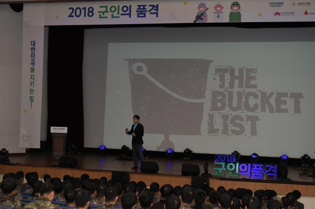 인문학 토크 콘서트 '군인의 품격' 개최