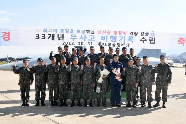 공군81창, 무사고 비행 33년