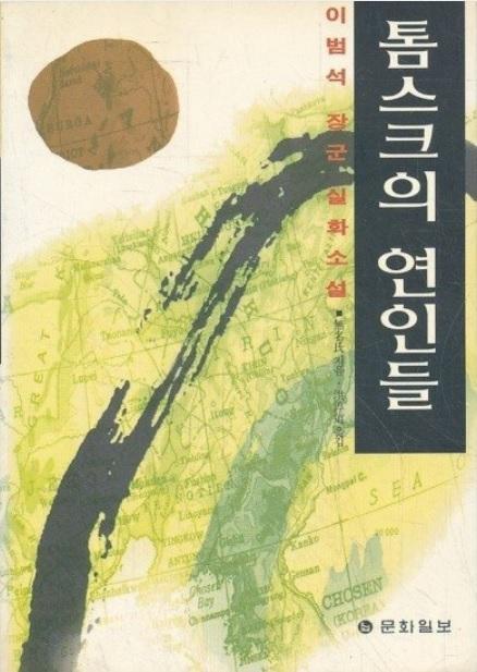 이범석의 톰스크에서의 연애담을 바탕으로 대만 작가 푸나이푸가 쓴 소설 『톰스크의 연인들』.