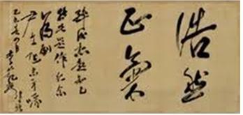 호연정기. '하늘과 땅 사이에 가득한 크고 밝은 기운'이라는 뜻이다. 김해 소림기념관에서 소장하다가 지금은 개인 소장가에게 경매됐다.    출처=소림기념관