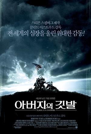 영화 '아버지의 깃발' 포스터.