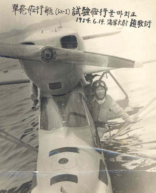 1954년 6월 14일 엔진을 제외한 전 부분을 순수 국내기술로 설계·제작한 단발 수상비행정 서해호의 시험비행을 마친 조경연 초대 해군 항공대장. 〈사진 = 해군본부 제공〉