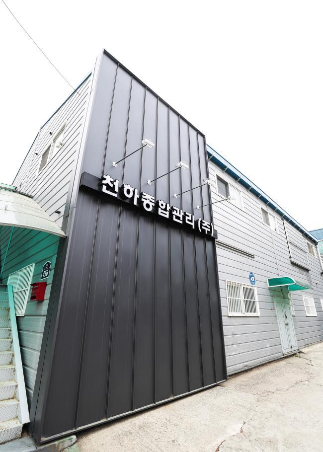 2012년 6월 창립된 건물종합위탁관리 전문 기업 천하종합관리㈜의 경기도 수원 본사 전경.