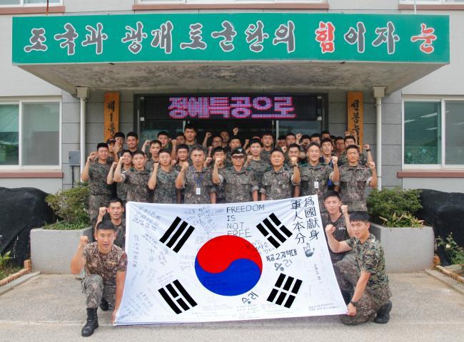 12일, 74주년 광복절을 맞이해 'Remember 8·15 태극기 서명식'을 실시한 육군1군단 장병들이 조국수호 결의를 다짐하며 파이팅을 외치고 있다.  부대 제공