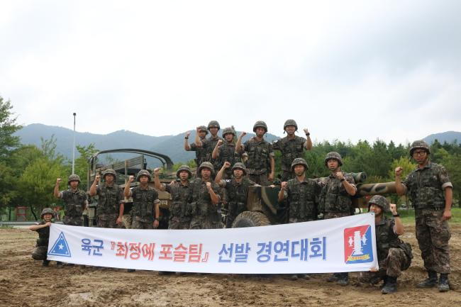 '육군 최정예 300전투원' 선발평가에서 견인포 분야 최우수팀으로 선발된 육군17사단 명포대대 견인포팀원들이 기념 촬영을 하고 있다.  부대 제공