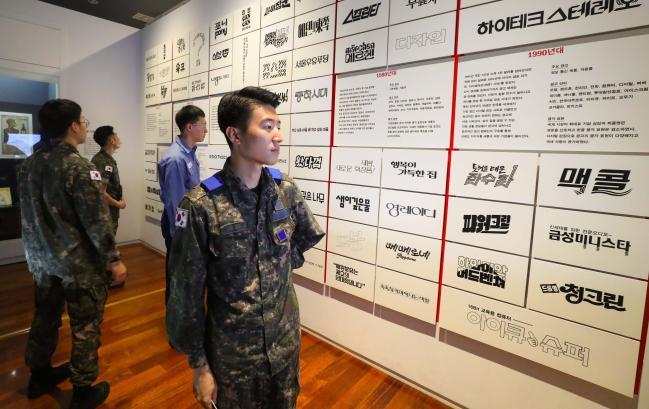 한글날을 앞두고 서울 용산 국립한글박물관을 찾은 국군복지단 장병들이 한글의 과거·현재·미래의 모습을 볼 수 있는 상설전시장과 특별전시장을 둘러보고 있다.