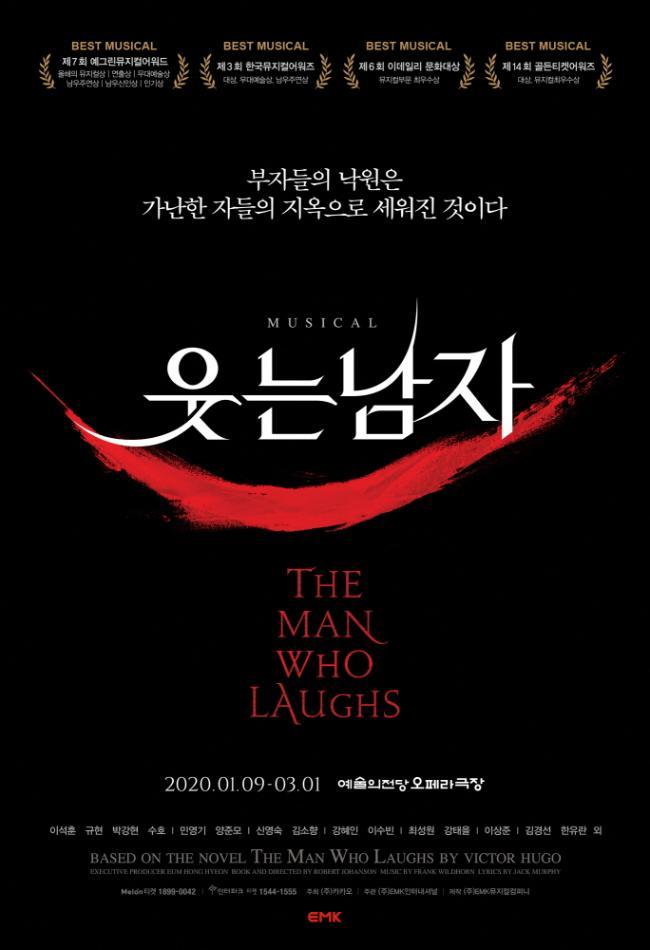 뮤지컬 '웃는 남자' 포스터.