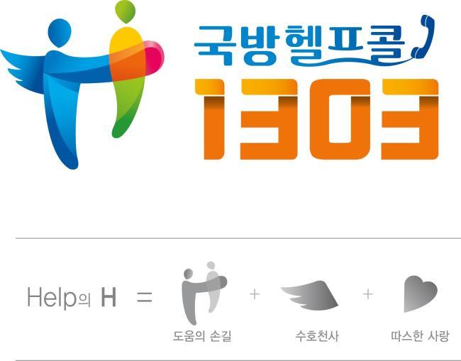 '국방헬프콜 1303' 새 로고