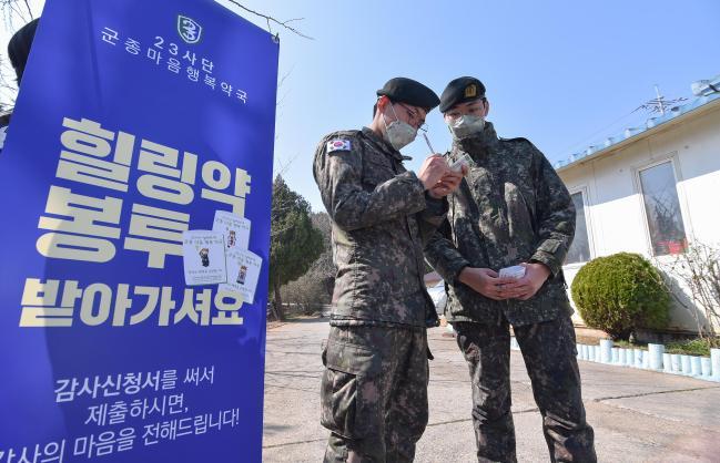 육군23사단 장병이 '행복약국' 부스에서 감사신청서를 작성하고 있다. 부대 제공
