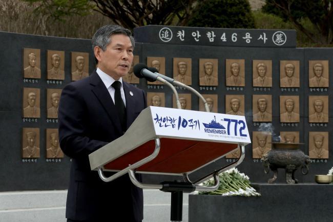 정경두 국방부 장관이 26일 해군2함대에서 거행된 제10주기 천안함 추모식에서 추모사를 하고 있다.  조종원 기자