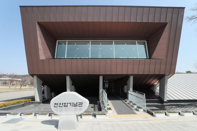 천안함기념관.