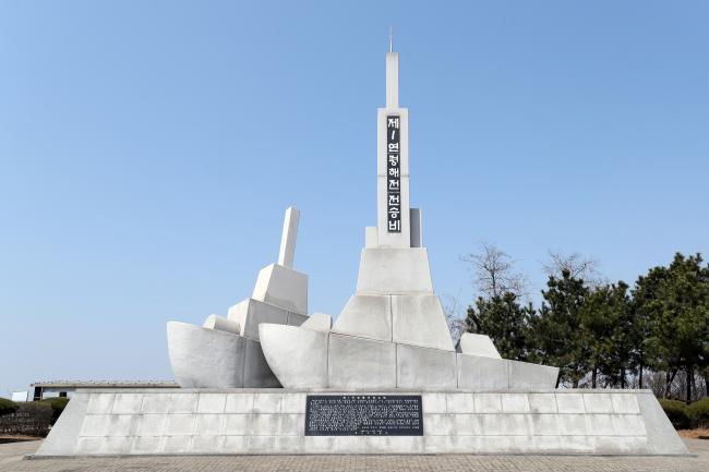 제1연평해전전승비.