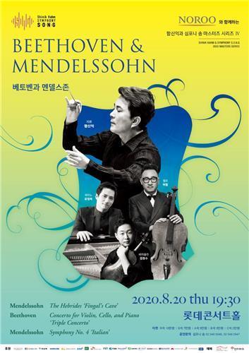 함신익과 심포니송이 선보이는 '베토벤과 멘델스존' 음악회 포스터.  사진=심포니 송