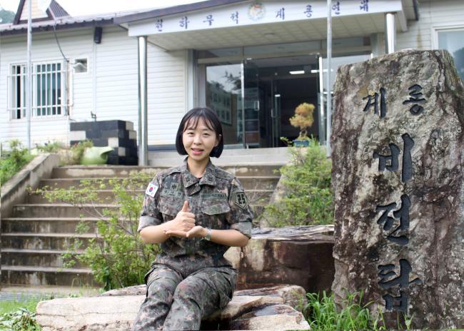 박미연 중사