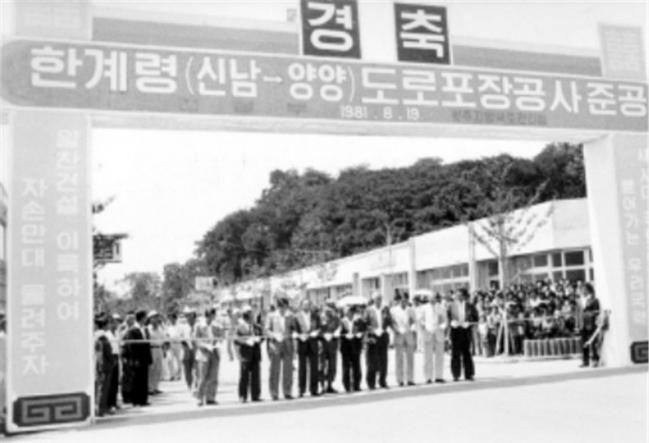 지난 1981년 남덕우 당시 국무총리가 참석한 가운데 열린 한계령 도로포장공사 준공식. 한계령을 비롯한 강원 영동·영서지역 연결도로 건설 과정에는 3군단 장병들이 기여했다.