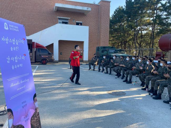 20일 육군22사단 화랑대대 해안소초에서 열린 '율곡 감사힐링 콘서트'에서 사단 군악대가 공연을 선보이고 있다.  부대 제공