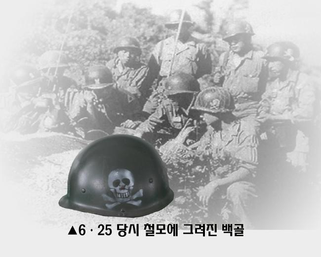 6.25전쟁 당시 육군3사단 장병들이 백골이 그려진 방탄헬멧을 쓰고 전투에 참가한 모습. 부대 제공