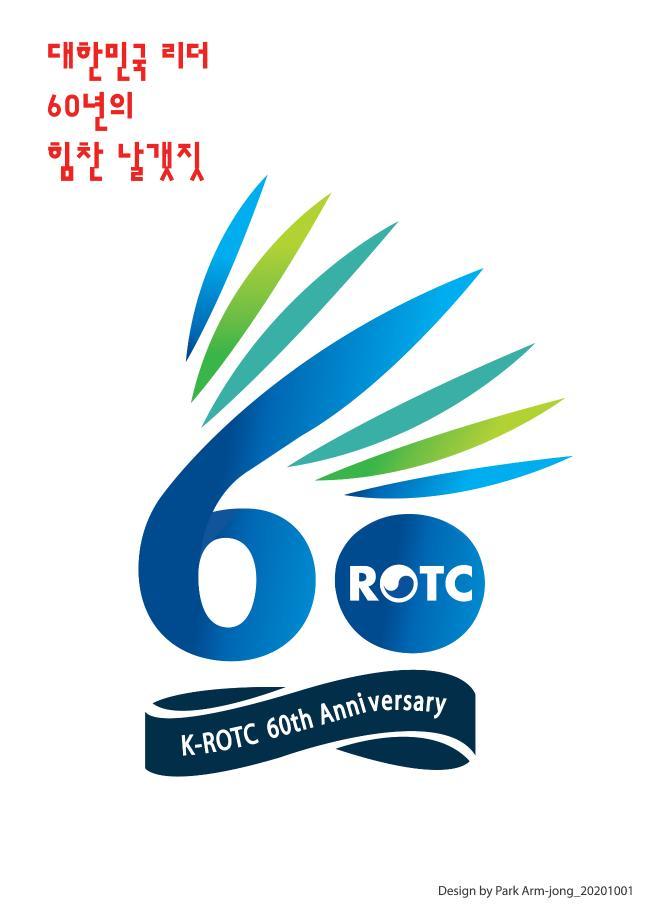 ROTC 창설 60주년 엠블럼.