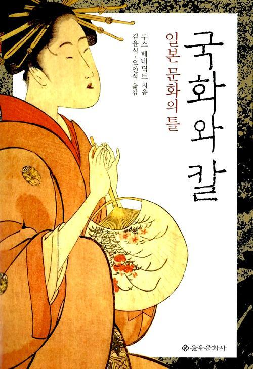 미국의 루스 베네딕트 교수가 일본인들의 정신 구조를 탐구한 『국화와 칼』.