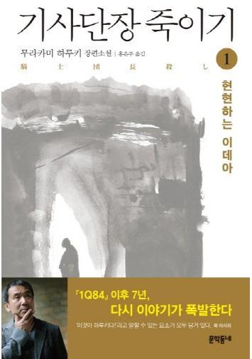 일본의 대표적인 소설가 무라카미 하루키가 2017년 펴낸 소설 『기사단장 죽이기』.