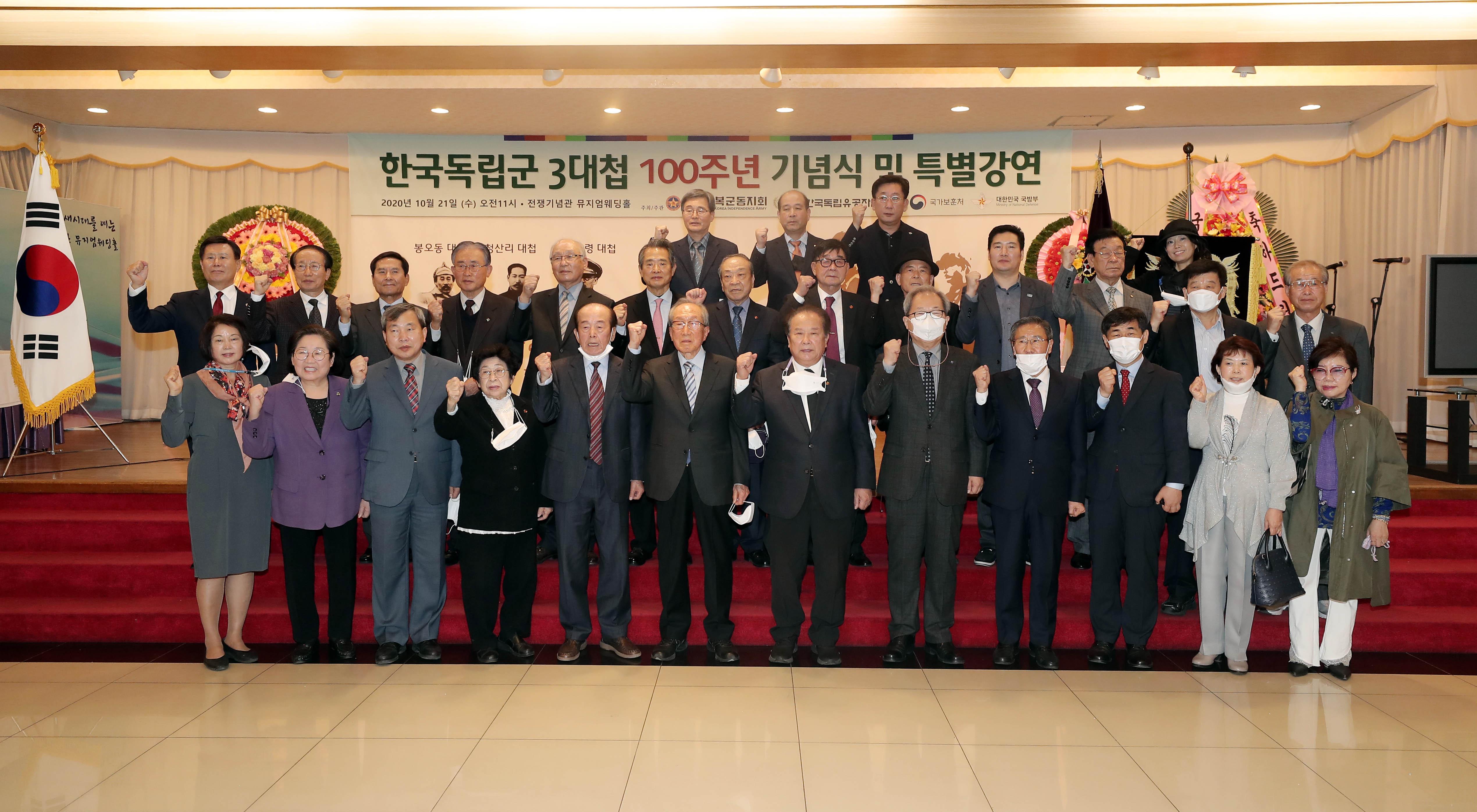 한국독립군 3대 대첩 100주년 기념식
