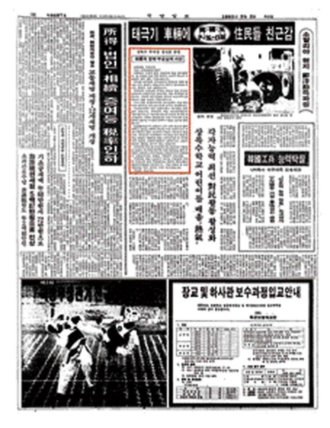 장정훈 상록수부대장이 부대원을 대표해 부모님들에게 쓴 편지가 실린 1993년 9월 2일자 국방일보.