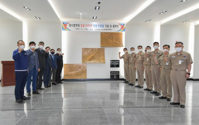 해군잠수함사령부는 1일 도산안창호급 승조원 사무실에서 창설 31주년을 맞아 조형물 기증 및 제막식을 거행한 뒤 기념 촬영을 하고 있다.  부대 제공
